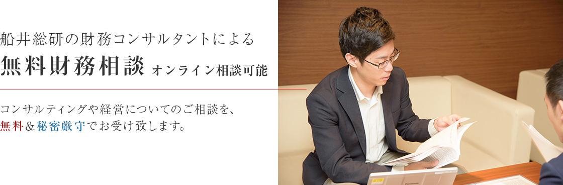船井総研の財務コンサルタントによる無料財務相談を無料&秘密厳守でお受け致します。