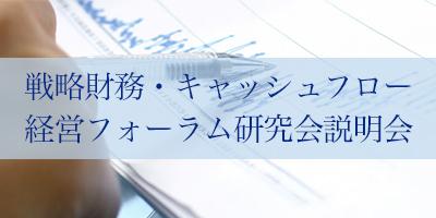 戦略財務・キャッシュフロー経営フォーラム研究会説明会