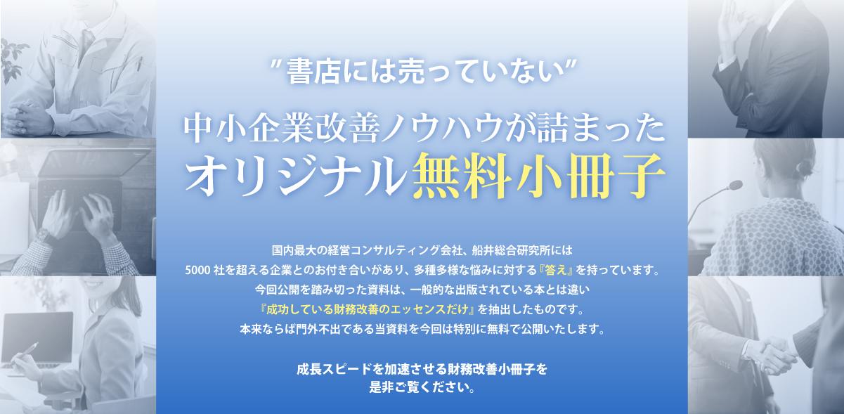 """""""書店には売っていない""""中小企業改善ノウハウが詰まったオリジナル無料小冊子"""