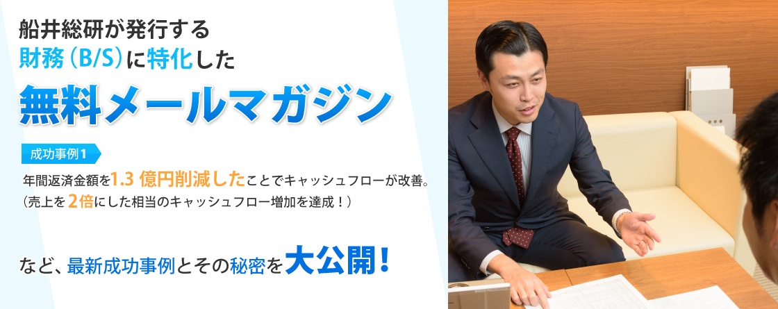 船井総研が発行する無料メールマガジン