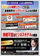 しんきん経営研究会