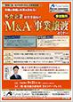外食企業向け事業承継・M&Aセミナー