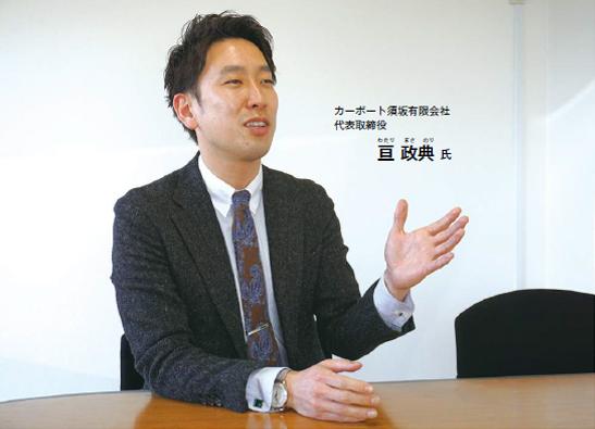 カーポート須坂 有限会社 代表取締役 亘政典氏