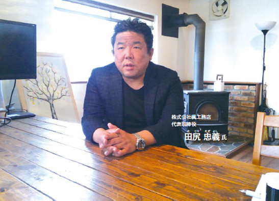 株式会社 楓工務店 代表取締役 田尻忠義氏