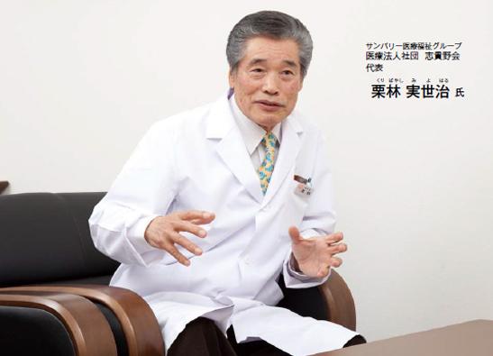 医療法人社団  志貴野会 代表  栗林実世治氏