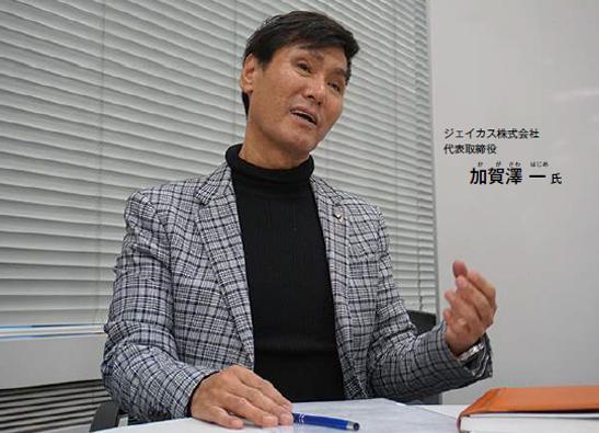 ジェイカス 株式会社 代表取締役 加賀澤一氏