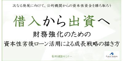 ~COVID-19の潮流~時流戦略・提言セミナー【特別編】