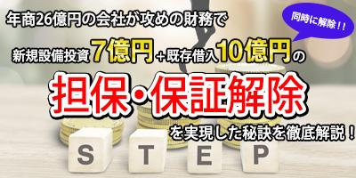 【webセミナー】コロナ融資に頼らず無担保無保証借入実現
