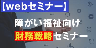 【webセミナー】障がい福祉向け 財務戦略セミナー