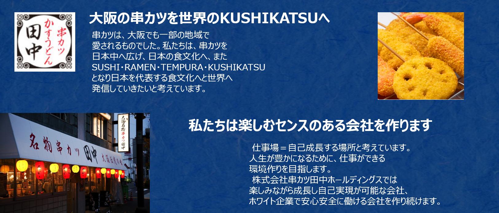 初回お試し無料!串カツ田中貫社長の講演が聞きたいからはコチラをチェック