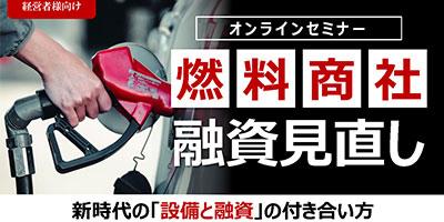 【webセミナー】燃料商社向け融資見直しセミナー