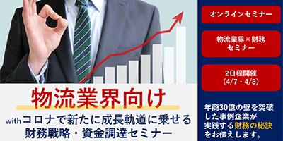 【webセミナー】物流業界向け 資金調達・財務戦略セミナー