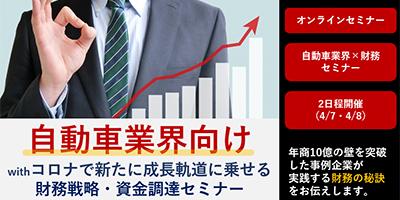 【webセミナー】自動車業界向け 資金調達・財務戦略セミナー