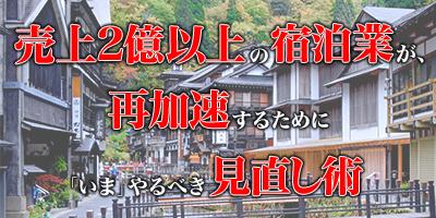 【webセミナー】宿泊業向け融資見直しセミナー