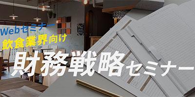 【webセミナー】飲食業界向け 財務戦略セミナー