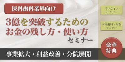 【webセミナー】医科歯科薬局 資金調達・財務戦略セミナー