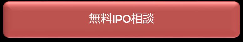無料IPO相談