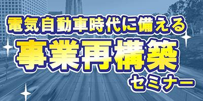 【webセミナー】ガソリンスタンド向け事業再構築セミナー