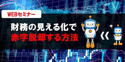 【webセミナー】財務の見える化で赤字脱却する方法