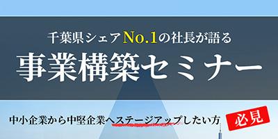 千葉県シェアNo.1の社長が語る事業構築セミナー